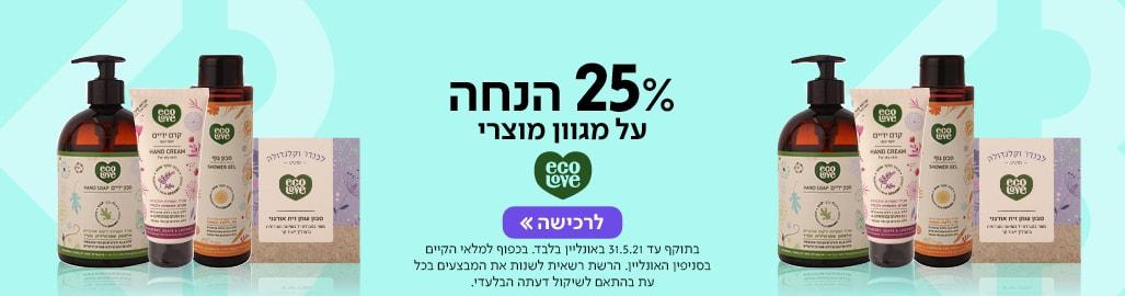 25% הנחה על מוצרי אקו לאב. בתוקף עד 31.5.21 באונליין בלבד. בכפוף למלאי הקיים בסניפי האונליין . הרשת רשאית לשנות את המבצעים בכל עת בהתאם לשיקול דעתה הבלעדי