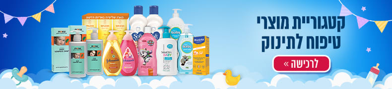 קטגוריית מוצרי טיפוח לתינוק  לרכישה>>