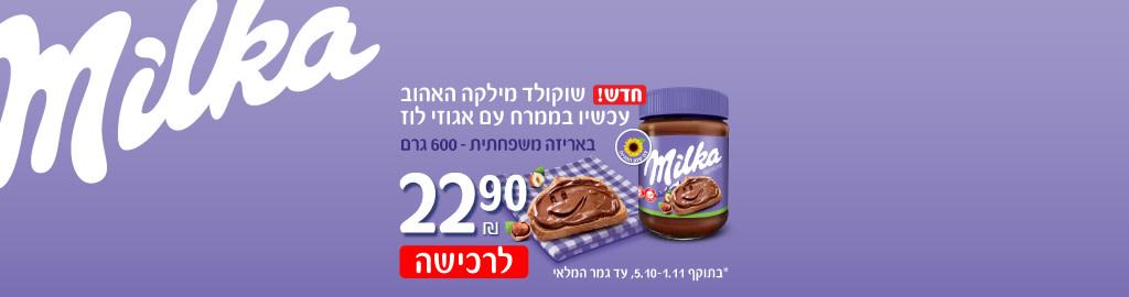שוקולד מילקה האהוב עכשיו בממרח עם אגוזי לוז באריזה משפחתית 600 גרם ב-22.90 ₪. המבצע בתוקף עד 1.11 או עד גמר המלאי.