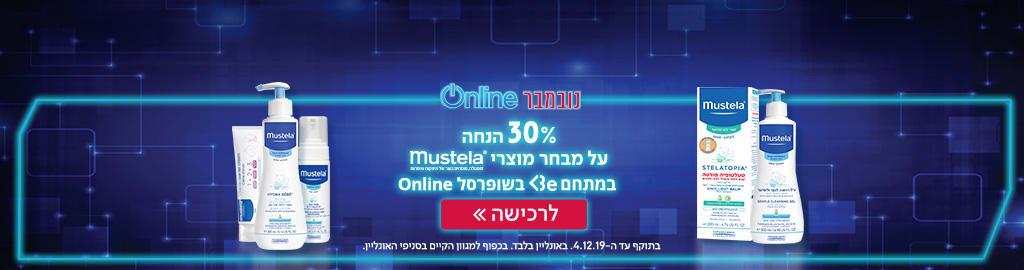 30% הנחה על מבחר מוצרי מוסטלה במתחם Be בשופרסל Online המבצע בתוקף עד ה 4.12.19 באונליין בלבד. בכפוף למגוון הקיים בסניפי האונליין.