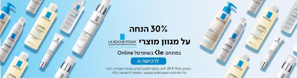 30% הנחה על מגוון מוצרי LA ROCHE-POSAY , חיים טובים לעור רגיש, במתחם Be בשופרסל Online