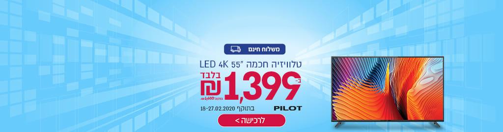 טלוויזה חכמה LED 4K 55 PILOT ב- 1399 ₪ בלבד ומשלוח חינם. בתוקף 18-27.2.2020.