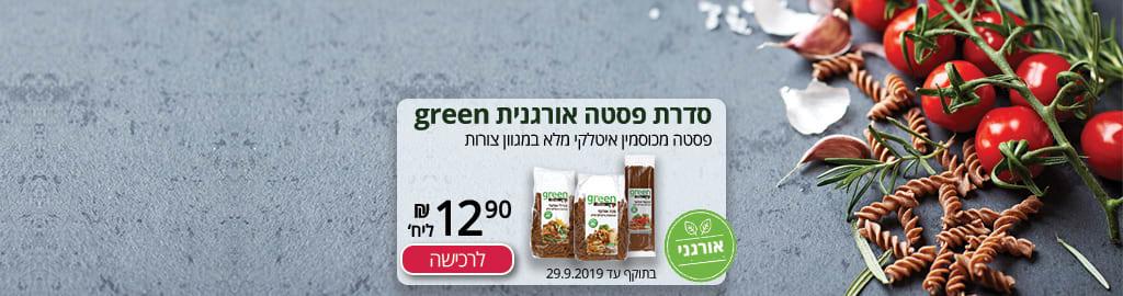 סדרת פסטה אורגנית green . פסטה מכוסמין איטלקי מלא במגוון צורות ב- 12.90 ₪ ליחידה. בתוקף עד 29.9.2019.