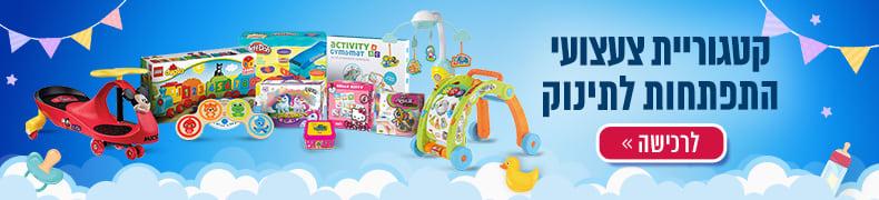 קטגוריית צעצועי התפתחות לתינוק לרכישה>