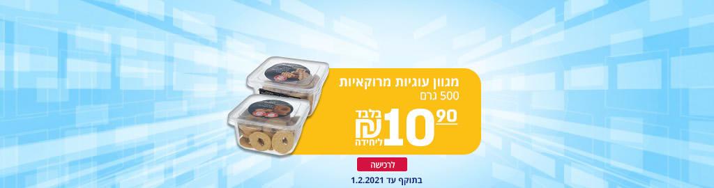 מגוון עוגיות מרוקאיות שופרסל 500 גרם 10.90 ₪ בלבד למארז לרכישה בתוקף עד 1.2.2021