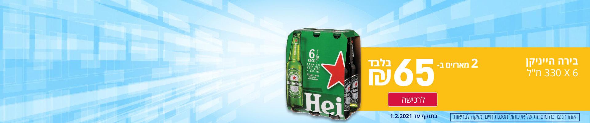 """בירה הייניקן 6 X 330 מ""""ל 2 מארזים ב-65 ₪ בלבד לרכישה בתוקף עד 1.2.2021"""