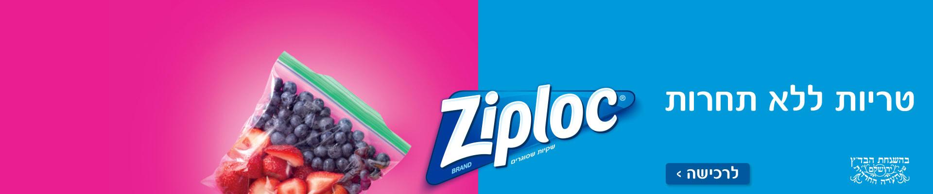 טריות ללא תחרות ZIPLOC.