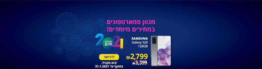 מגוון סמארטפונים במחירים מיוחדים ! Samsung galaxy s20 128 GB 2799 ₪, Samsung galaxy A71 128 GB 1399 ₪ , XIAOMI MI 10 LITE 128 GB 1299 ₪ יבוא מקביל בתוקף עד 31.1.2021 לרכישה משלוח חינם