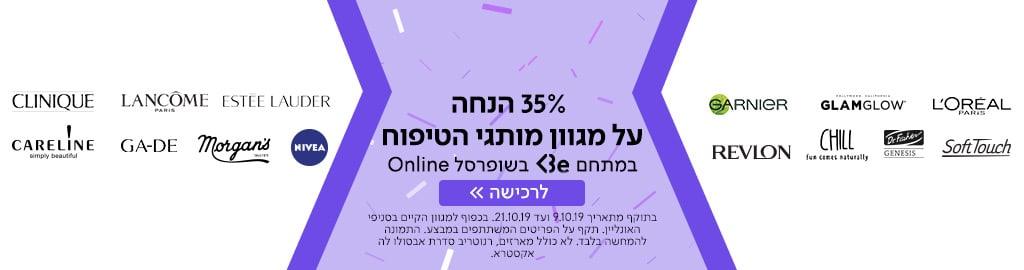 2)35% הנחה על מגוון מותגי טיפוח, במתחם Be בשופרסל Online