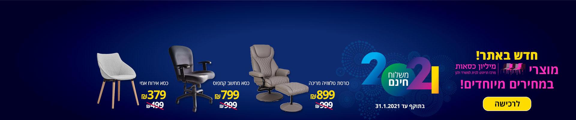 חדש באתר! מוצרי מיליון כיסאות מרכז הריהוט לבית למשרד ולגן במחירים מטורפים! כורסאות טלוויזיה מרינה 899 ₪ , כסא מחשב קמפוס 799 ₪ , כסא אירוח אמי 379 ₪  משלוח חינם בתוקף עד 31.1.2021