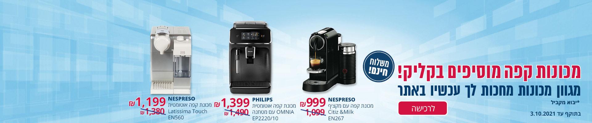 גם מכונת קפה ? כן!מכונת קפה NESPRESSO עם מקציף Citiz &Milk EN267 יבוא מקביל, מכונת קפה PHILIPS אוטומטית עם מטחנה OMNIA, מכונת קפה Nespresso אוטומטית Latissima Touch, יבוא מקביל. משלוח חינם תוקף-3.10.21