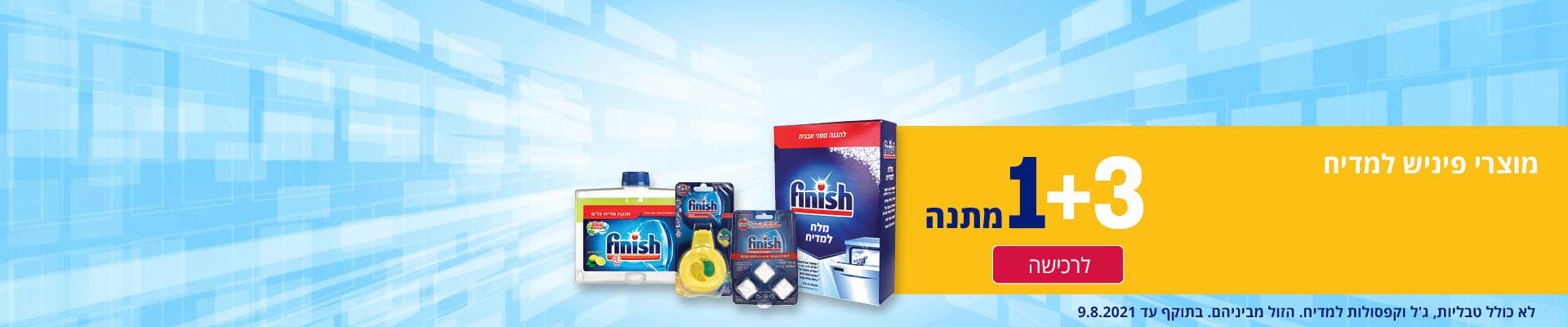 מוצרי פיניש למדיח 1+3 מתנה לרכישה לא כולל טבליות .ג'ל קפסולות למדיח . הזול מבניהם בתוקף עד 9.8.2021
