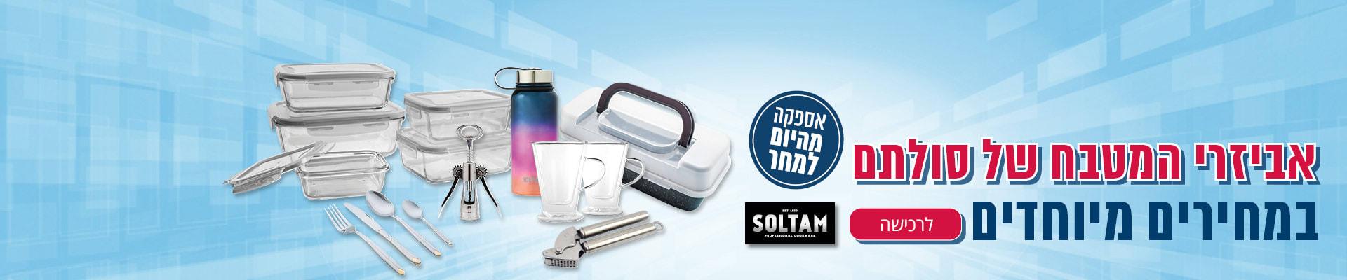 אביזרי המטבח של סולתם במחירים מיוחדים אספקה מהיום למחר SOLTAM לרכישה