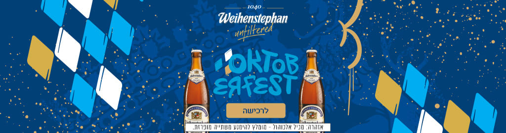 WEIHENSTEPHAN OCTOBERFEST . אזהרה: מכיל אלכוהול – מומלץ להימנע משתייה מופרזת.