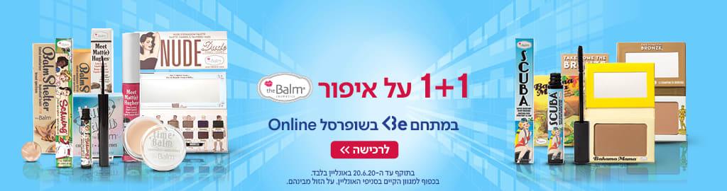 1+1 על איפור the balm במתחם Be בשופרסל אונליין בתוקף עד ה 20.6.20 באונליין בלבד. בכפוף למגוון הקיים בסניפי האונליין. על הזול מביניהם.