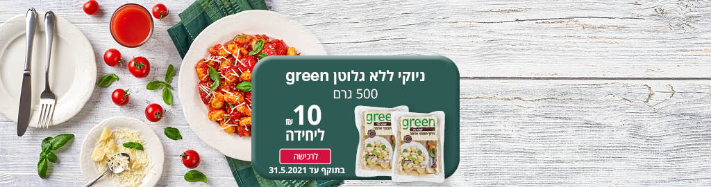 ניוקי ללא גלוטן GREEN 500 גרם 10 ₪ ליח' לרכישה בתוקף עד 31.5.2021
