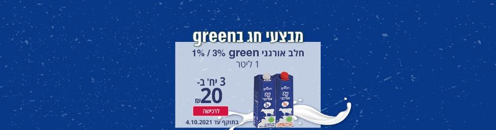 """מבצעי חג בשופרסל חלב אורגני גרין 1 ליטר 3 יח' ב-20 ש""""ח ₪ בלבד. לרכישה בתוקף עד ה-4.10.21"""