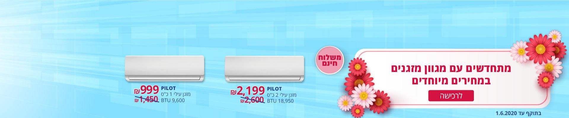 """מתחדשים עם מגוון מזגני PILOT במחירים מיוחדים ומשלוח חינם! מזגן 1 כ""""ס BTU 9600 ב-999 ₪, מזגן 2 כ""""ס BTU 18950 ב- 2199 ₪. בתוקף עד 1.6.2020."""