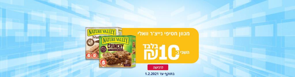 מגוון חטיפי נייצר וואלי בוטנים /קרם שוקולד/שיבולת שועל ושוקולד השני ב- 10 ₪ בלבד לרכישה בתוקף עד 1.2.2021