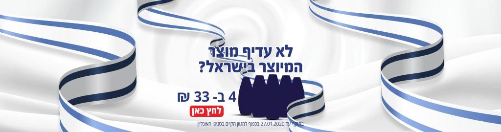 לא עדיף מוצר המיוצר בישראל? 4 ב- 33 ₪. בתוקף עד 28.1.2020 בפוף למגוון הקיים בסניפי האונליין