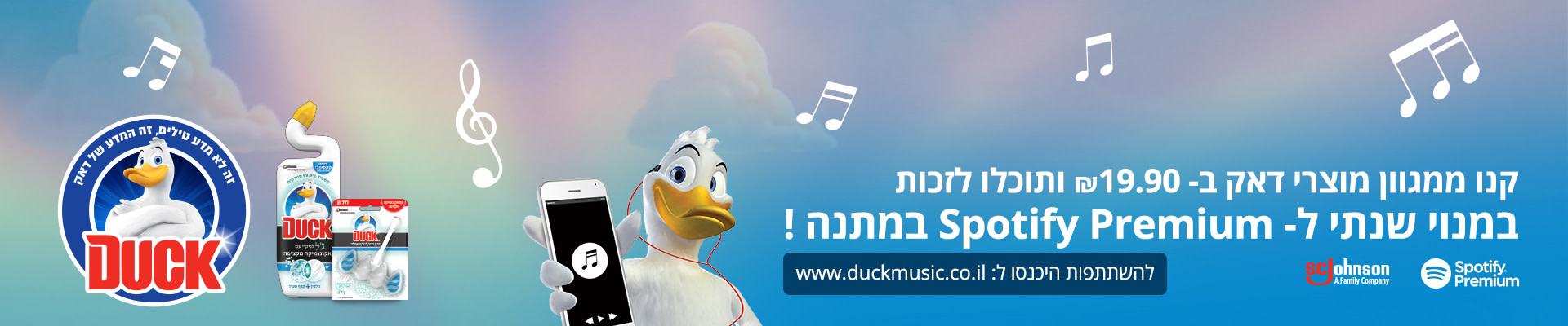 קנו ממוצרי דאק ב- 19.90 ₪ ותוכלו לזכות במנוי שנתי ל- Spotify Premium במתנה! להשתתפות היכנסו ל: www.duckmusic.co.il