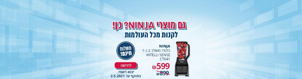 גם מוצרי NINJA? כן! לקנות מכל העולמות NINJA בלנדר מבשל חם/קר HOT&COLD 999₪  סיר טיגון ובישול חשמלי ללא שמן AIR FRYER 799 ₪NINJA בלנדר משולב 2 ב1 INTELLI SENSE599 ₪ משלוח חינם  יבוא רישמי בתוקף עד 2.5.2021