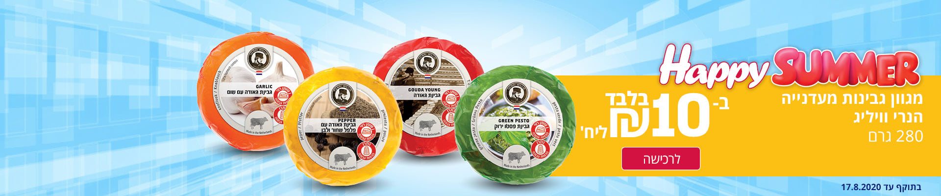 מגוון גבינות מעדנייה הנרי וויליג 280 גרם ב- 10.00 ₪ ליחידה. בתוקף עד 17.8.2020