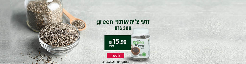 זרעי צ'יה אורגני GREEN 300 גרם 14.90 ₪ לרכישה בתוקף עד 31.5.2021