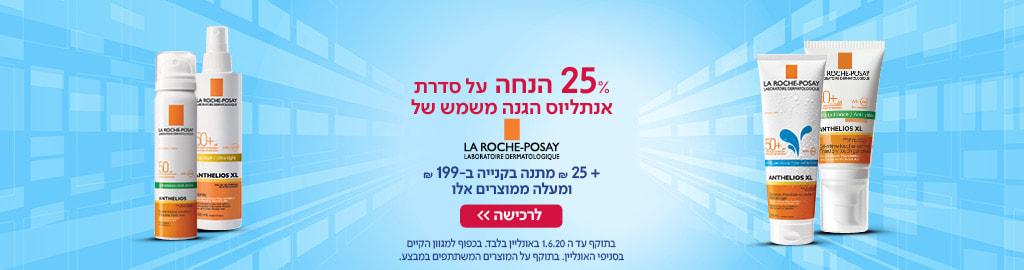 25% הנחה על סדרת אנתליוס הגנה מהשמש של LA ROCH POSAY + 25 מתנה בקנייה ב -199 ₪ ומעלה ממוצרים אלו במתחם BE  בשופרסל אונליין בתוקף עד ה1.6. בכפוף למגוון הקיים בסניפי האונליין.