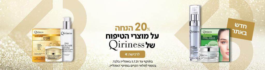 חדש באתר ! 20% הנחה על מוצרי הטיפוח של קירינס. בתוקף עד 5.7.21 באונליין בלבד. בכפוף למלאי הקיים בסניפי האונליין. הכנסו למתחם Be לרכישה>>