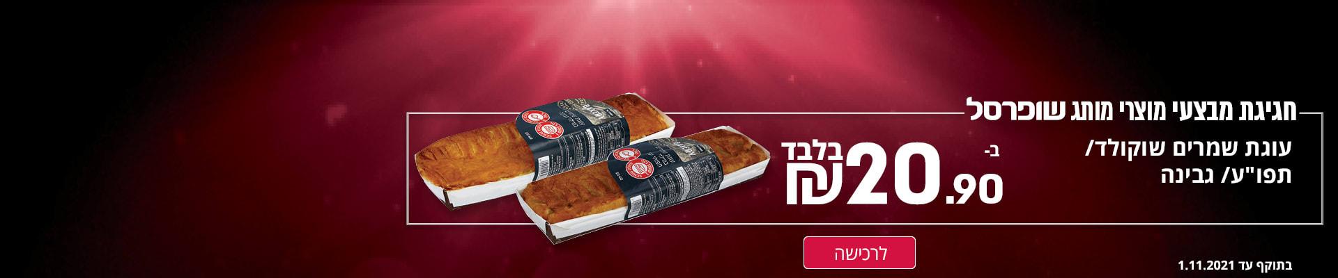 """חגיגת מבצעי מוצרי מותג שופרסל: עוגת שמרים שוקולד/תפו""""ע/גבינה ב-20.90 ₪ בתוקף עד 1.11.2021"""
