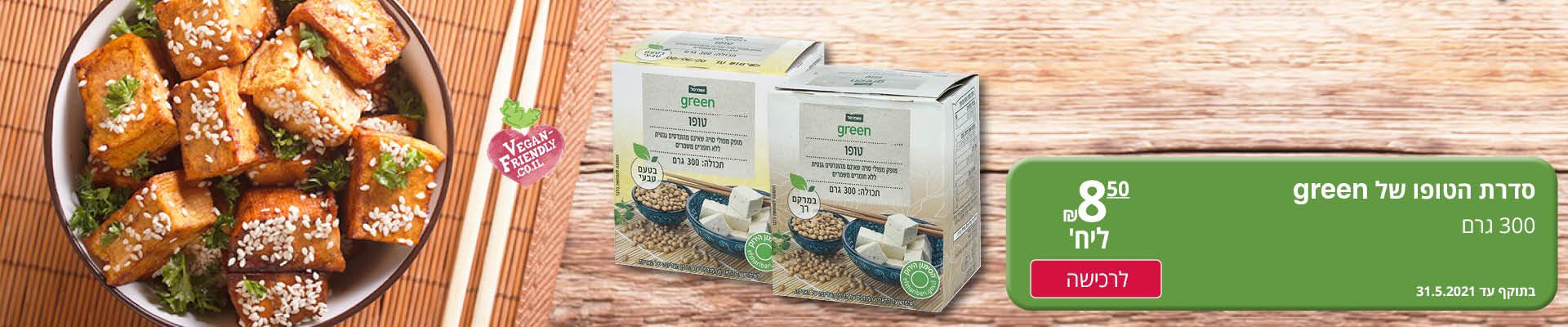 סדרת הטופו של GREEN 300 גרם 8.50 ₪ ליח' לרכישה בתוקף עד 31.5.2021