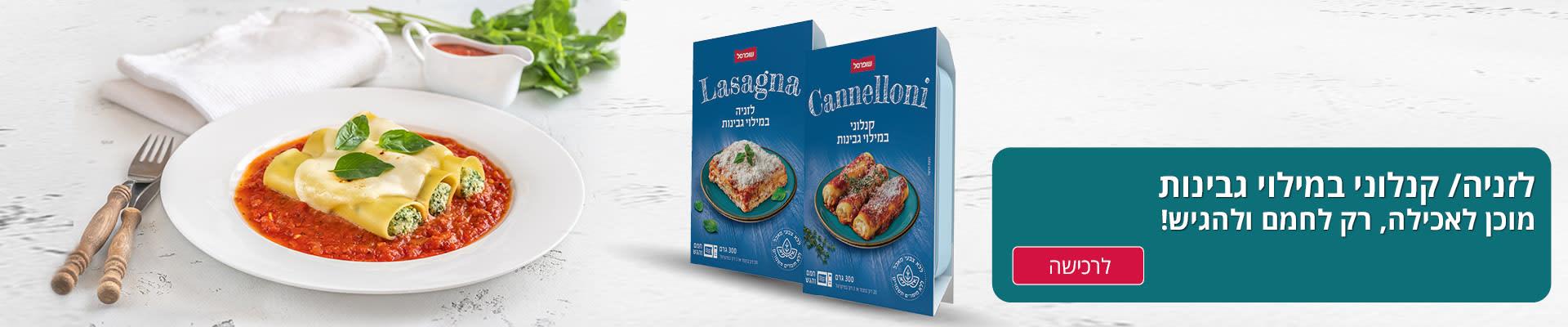 לזניה/קנלוני במילוי גבינות מוכן לאכילה, רק לחמם ולהגיש!