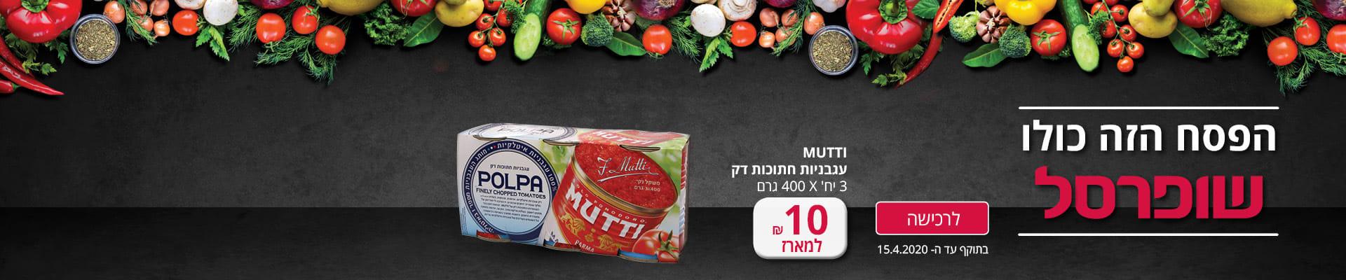 הפסח הזה כולו שופרסל: MUTTI עגבניות חתוכות דק 3 * 400 גרם ב- 10 ₪. בתוקף עד 14.4.2020
