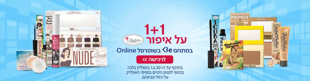1+1 על איפור THE BALM במתחם BE  בשופרסל אונליין בתוקף עד ה1.6. בכפוף למגוון הקיים בסניפי האונליין. הזול מבינהם.