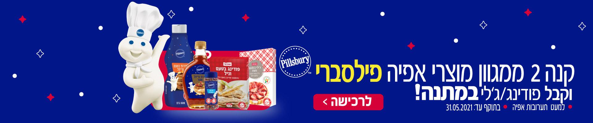 PILLSBURY קנה ממגוון מוצר אפיה פילסברי וקבל פודינג/ג'לי במתנה! למעט תערובות אפיה לרכישה בתוקף עד 31.05.2021