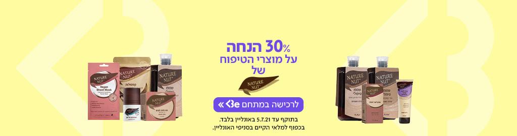 30% הנחה על מגוון מוצרי טיפוח של נייטשר נאט.בתוקף עד 5.7.21.21 באונליין בלבד. בכפוף למלאי הקיים בסניפי האונליין. הכנסו למתחם Be לרכישה>>