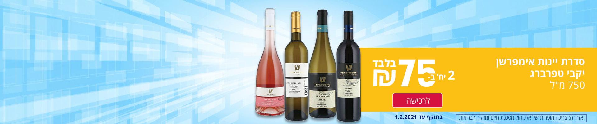"""סדרת יינות אימפרשן יקבי טפרברג 750 מ""""ל 2 יח' ב- 75 ₪ בלבד לרכישה בתוקף עד 1.2.2021, אזהרה: צריכה מופרזת של אלכוהול מסכנת חיים ומזיקה לבריאות"""