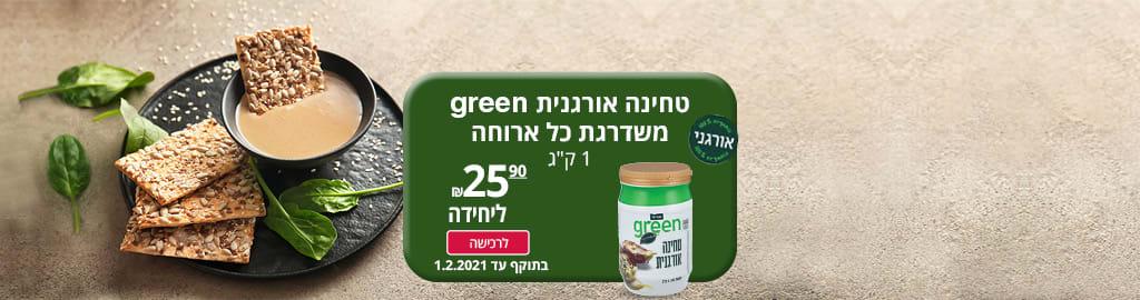 """טחינה אורגנית green משדרגת כל ארוחה 1 ק""""ג 25.90 ליחידה לרכישה בתוקף עד 1.2.2021"""
