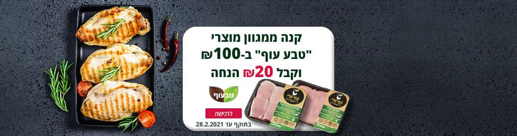 קונים ממגוון מוצרי טבע עוף ב- 100 ₪ וקבל 20 ₪ הנחה לרכישה בתוקף עד 28.2.2021