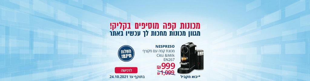 מכונות קפה מוסיפים בקליק! מגוון מכונות במשלוח חינם.PHILIPS מכונת קפה אוטומטית עם מטחנה OMNIA 1399₪ ,NESPRESSO Citiz &Milk מכונת קפה עם מקציף 999₪, NESPRESSO מכונת קפה אוטומטית Latissima Touch 1199 ₪. יבוא מקביל. תוקף-24.10.21