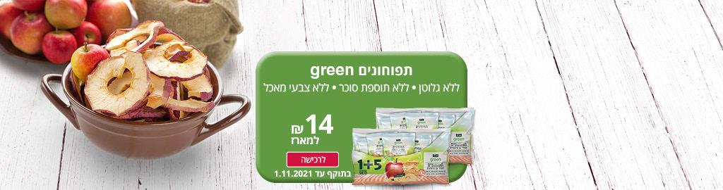 תפוחונים Green ללא גלוטן, ללא תוספת סוכר, ללא צבעי מאכל ב- 14 ₪ למארז. בתוקף עד 1.11.2021