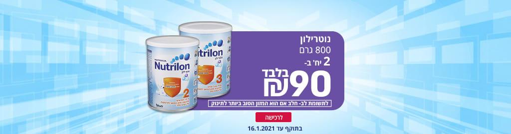 נוטרילון 800 גרם 2 יח' ב- 90 ₪ בלבד לתשומת לב- חלב אם הוא המזון הטוב ביותר לתינוק לרכישה בתוקף עד 16.1.2021