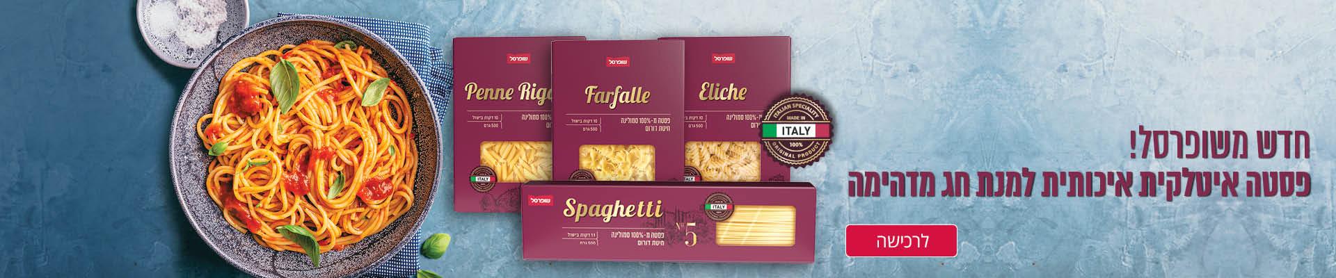 חדש משופרסל! פסטה איטלקית איכותית למנת חג מדהימה לרכישה