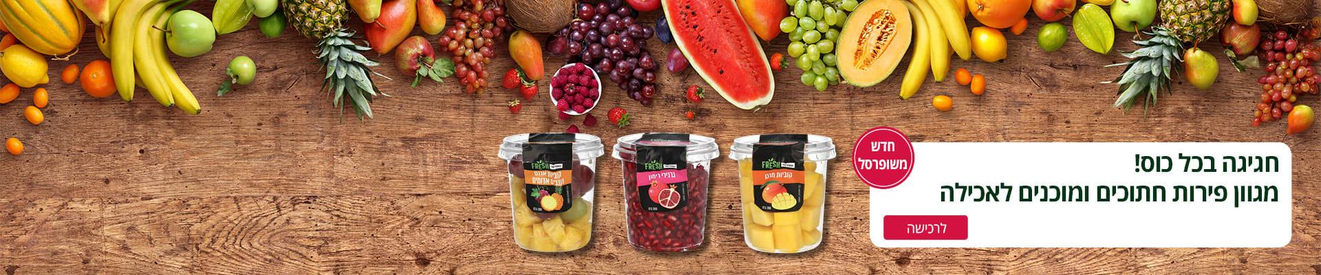 חדש משופרסל! חגיגה בכל כוס! מגוון פירות חתוכים ומוכנים לאכילה