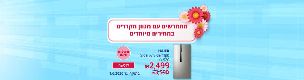 מתחדשים עם מגוון מקררים במחירים מיוחדים ומשלוח חינם! מקרר 2 דלתות מקפיא עליון 316 ל' SHARP ב-1599 ₪, מקרר Side by Side 520 ל' HAIER ב- 2499 ₪. בתוקף עד 1.6.2020.