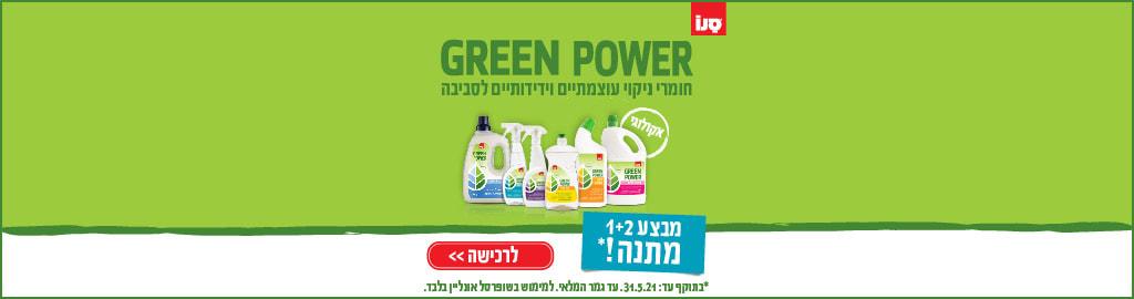 GREEN POWER חומרי ניקוי עוצמתיים וידידותיים לסביבה אקולוגי מבצע 1+2 מתנה!* סנו לרכישה *בתוקף עד: 31.5.21 עד גמר המלאי למימוש בשופרסל אונליין בלבד