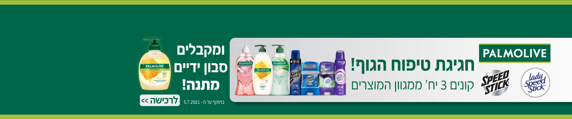PALMOLIVE  SPEED STICK LADY SPEED STICK חגיגת טיפוח הגוף! קונים 3 יח' ממגוון המוצרים ומקבלים סבון ידיים מתנה! לרכישה בתוקף עד ה- 5.7.2021