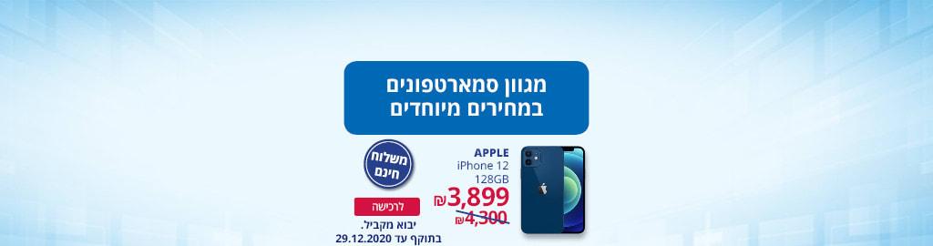 מגוון סמארטפונים במחירים מיוחדים ומשלוח חינם: IPHONE 12 128GB ב-3899 ₪, GALAXY A51 128GB ב- 999 ₪, GALAXY S20 128GB ב- 2499 ₪. יבוא מקביל. בתוקף: עד 29.12.2020