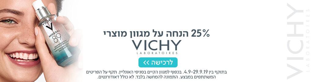 25% הנחה על מגוון מוצרי VICHY